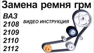 2109 замена ремня грм(Этот ролик о том как можно без особых проблем заменить ремень грм на автомобилях ваз 2108, 2109, 2107, 2110,21099. с разн..., 2016-03-01T14:25:11.000Z)