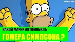 Какой марки автомобиль Гомера Симпсона?