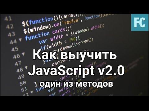 Как выучить JavaScript V 2.0