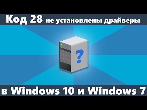 Код 28 — для устройства не установлены драйверы в Windows 10 и Windows 7 (решение)