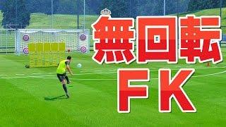 無回転フリーキックを蹴る方法 -FIFA17 - thumbnail