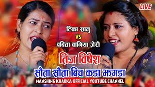 टिकाको सातो खाईन जेरीले सौता सौता झगडा, को तगडा ? Tika Sanu VS Babita Baniya Jeri Live Teej Song