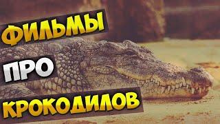 Фильмы ужасов про крокодилов