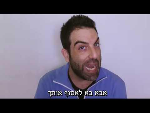 דניאל כהן - שכחו אותי בגן 2