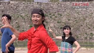 広島県三原市から誕生した【三原タコ体操】練習用動画です。ご覧のVTRは...