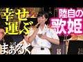 幸せ運ぶ陸自の歌姫・鶫真衣さん「まぁるく」陸上自衛隊中部方面音楽隊・たそがれコンサート2019