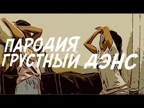 Artik & Asti Feat  Артем Качер – Грустный дэнс (ПАРОДИЯ)