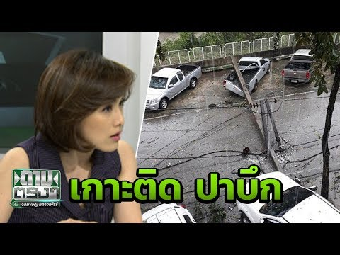 """เกาะติดสถานการณ์ """"พายุปาบึก"""" ถล่มใต้ - วันที่ 04 Jan 2019"""