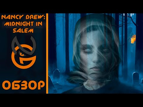 Обзор игры Nancy Drew: Midnight In Salem