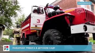 Пожарная тревога в детском саду(Видеоновости РИА