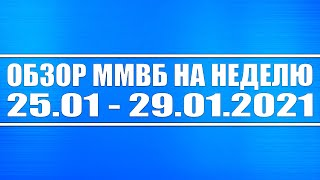 Обзор ММВБ на неделю 25.01.2021 - 29.01.2021 + Акции РФ + Акции США + Нефть + Доллар + Мои сделки