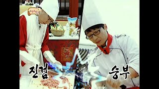 Repeat youtube video Infinite Challenge, Parasitic Houseguest(2), #11, 식객(2) 20091114