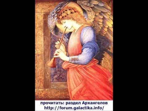 код ангела в галактике знакомств