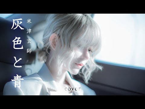 [MV]灰色と青 cover (haiiro to ao) - 菅田将暉/米津玄師 Cover by yurisa