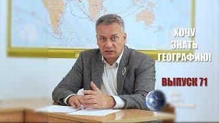 """""""Хочу знать географию!"""" №71 Урок 8/ Читаем/ Колумб/ Расы"""