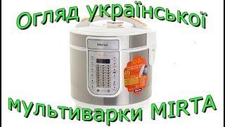 Огляд української мультиварки Мірта ( MIRTA Queen MC-2220 )