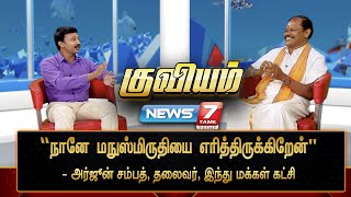 Kuviyam – News7 Tamil TV Show