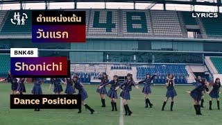 BNK48 - Shonichi / วันแรก (Dance Position / ตำแหน่งเต้น)