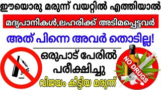 How to stop drinking-powerful dua for drinking problem | ദുഷിച്ച സ്വഭാവങ്ങൾ മാറാൻ