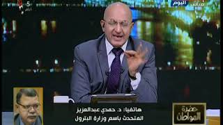 متحدث «البترول» يوضح خطة تعميم عدادات الغاز مسبقة الدفع (فيديو) | المصري اليوم