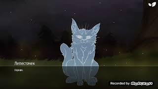 """Коты-воители. Прохождение игры""""Коты-воители послание звёзд"""" часть 1"""