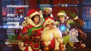 """Overwatch PS4 Rus часть29 - """"Новая"""" Симметра и Новогоднее Обновление"""