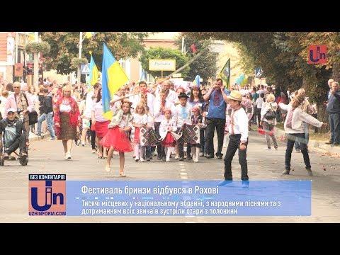 Фестиваль бринзи відбувся в Рахові