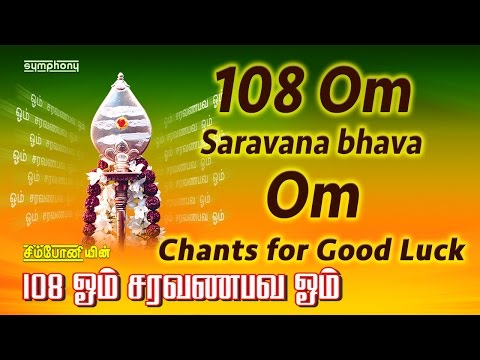 108 Om Saravana Bhava Om | Relaxing Murugan Mantra for Good Luck