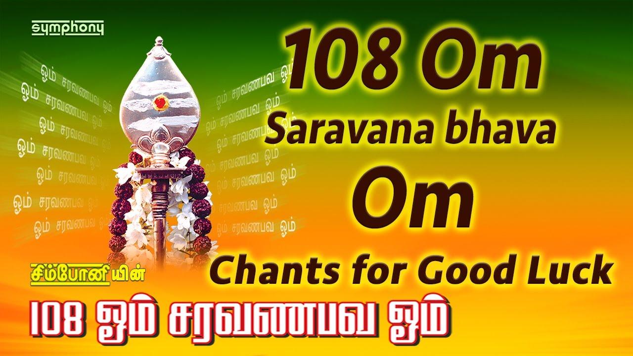 108 Om Saravana Bhava Om   Relaxing Murugan Mantra for Good Luck