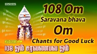Download 108 Om Saravana Bhava Om | Relaxing Murugan Mantra for Good Luck MP3 song and Music Video