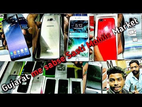 सब से सस्ती मोबाइल फोन बाजार | iPhone 5s 6s,6s+,7s | Gujarat |amdavad | Siraz vlog