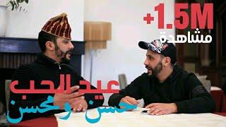 حسن ومحسن   عيد الحب (فيديو كوميديا حصري)    Hassan & Mohsine   Aid Lhob   (EXCLUSIVE Comedia Video)
