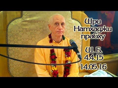 Шримад Бхагаватам 4.4.15 - Шри Натаджи прабху