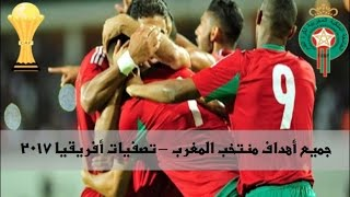 جميع أهداف منتخب المغرب في تصفيات أمم أفريقيا 2017 بالجابون - 8 أهداف كاملة