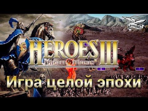 Стрим - Heroes of Might and Magic III - Игра целой эпохи