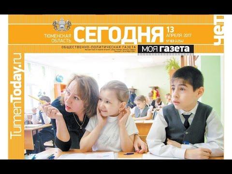 """Анонс газеты """"Тюменская область сегодня"""" за 13 апреля 2017 года"""