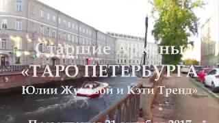 """Таро Петербурга"": Промо-ролик, октябрь 2017"
