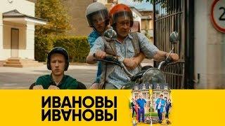 Дети Ивановых переселяются в улей   Ивановы-Ивановы