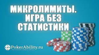 Покер обучение | Микролимиты. Игра без статистики