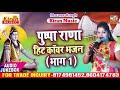 पुष्पा राणा का हिट काॅवर भजन (भाग 1 ) // Bhojpuri  new Song Pushpa Rana