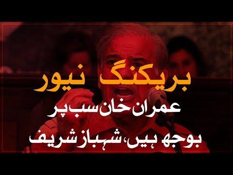 Imran khan bojh hain sab per - Shehbaz Sharif | SAMAA TV | 04 Dec 2019