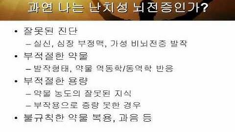 2012년 에필리아 시민강좌-최신치료소개-서울백병원 신경과 박경일