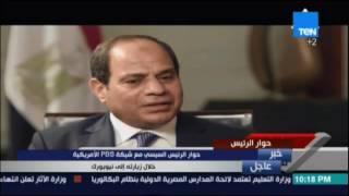 السيسي :نعمل علي حل كل المشكلات التي تواجه الإقتصاد المصري وخصوصا العملة بنهاية هذا العام