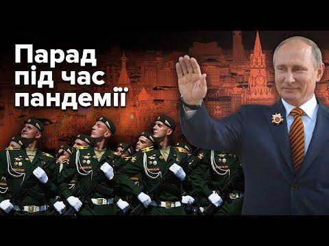 Парад під час епідемії — як Путін відзначив день Перемоги