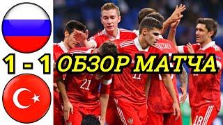 РОССИЯ ТУРЦИЯ 1 1 ОБЗОР МАТЧА ЛИГА НАЦИЙ УЕФА 3 ТУР МАТЧ СБОРНЫХ