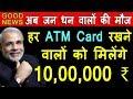 Jan Dhan ATM Card Yojana मिलेगा सबको 5 लाख से 10 लाख Valid For All Bank Atm Card Holders 💳