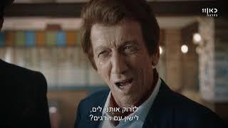 היהודים באים | עונה 3 - באגסי סיגל ומאיר לנסקי - המאפיונרים היהודים