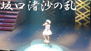 2017年01月14日(土) 19:30~ 東京都文京区 TDCホール チーム8 坂口渚沙...