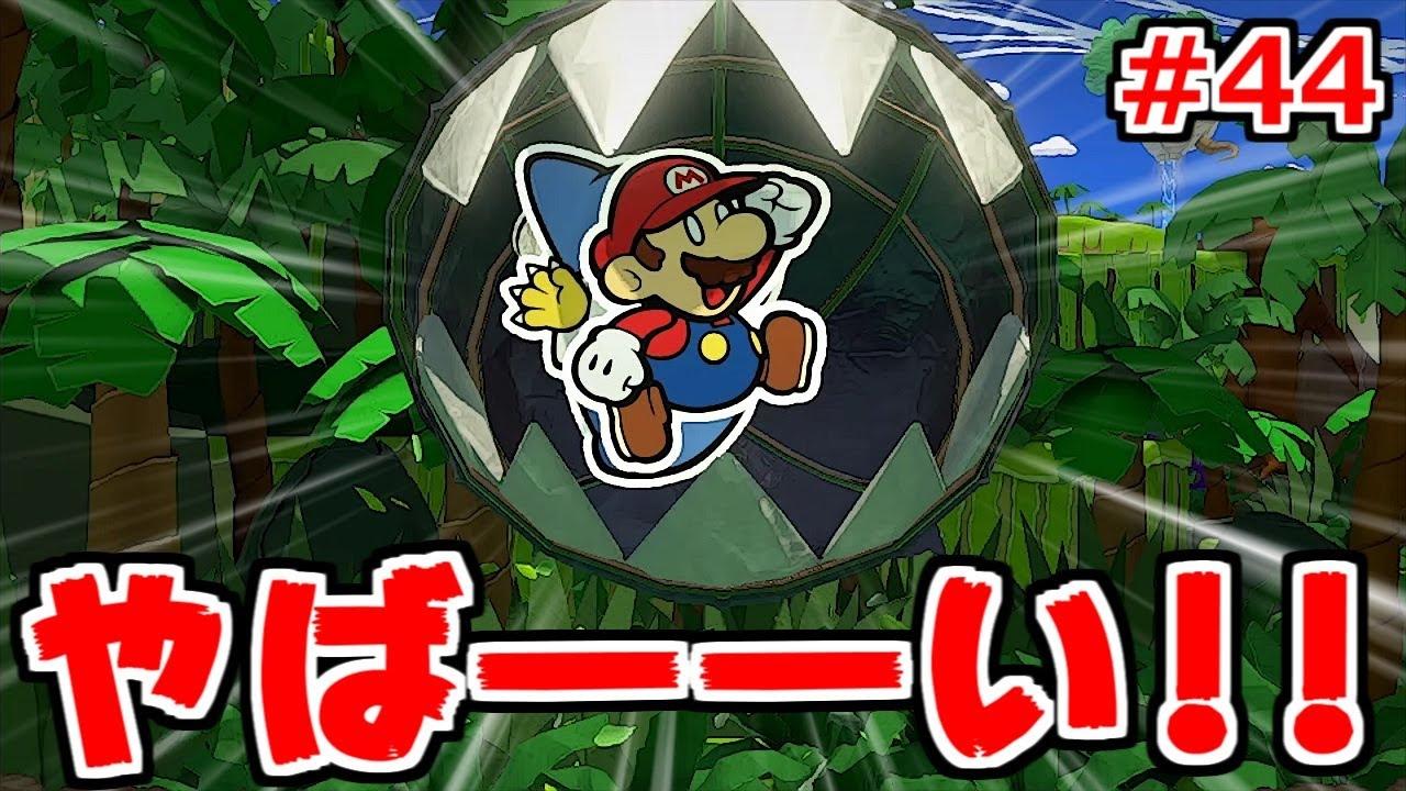【オリガミキング】絶対ヤバい!ワンワンハリボテ強襲!【ペーパーマリオ実況#44】