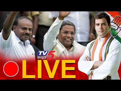 Live : Rahul Gandhi - Congress-JDS Karnataka Public Meeting,Bengaluru | TV5 Kannada